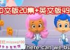 儿童英语动画片 Bubble Guppies 泡泡孔雀鱼英文版49集+中文版20集  百度网盘下载