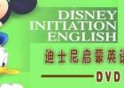 迪士尼启蒙英语 Disney Initiation English 11张DVD儿童英语动画教材,百度网盘下载