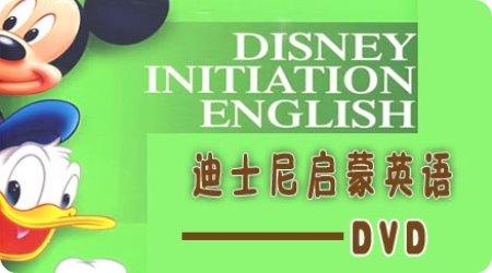 迪士尼启蒙英语