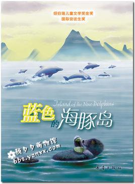 国际大奖小说儿童有声故事:《蓝色海豚岛》中文mp3音频图片