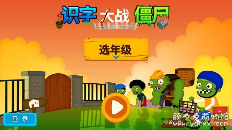 儿童识字app_阳阳识字大战僵尸_小学1-6年级识字安卓应用(趣味识字)图片 No.1