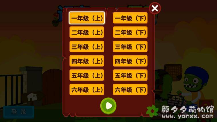 儿童识字app_阳阳识字大战僵尸_小学1-6年级识字安卓应用(趣味识字)图片 No.2