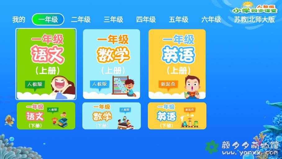 电视盒子应用(手机平板也可以安装)app:小学1-6年级课程(人教版)图片 No.1