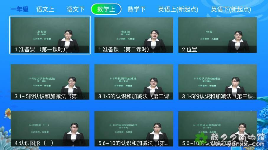 电视盒子应用(手机平板也可以安装)app:小学1-6年级课程(人教版)图片 No.2
