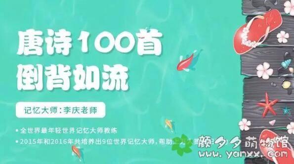 极速背唐诗(大人小孩都适用):『唐诗100首倒背如流』全21讲图片 No.1