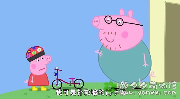 最新 小猪佩奇 第七季 国语版(1-13集)高清图片 No.1