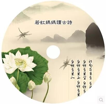 国学有声故事:《若虹妈妈讲古诗》60首MP3音频图片 No.1