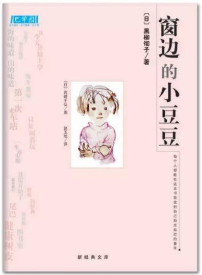 日本有史以来销量最大畅销童书《窗边的小豆豆》- 中文MP3音频+文档图片 No.1